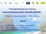 """การสัมมนาหัวข้อ """"Circular Economy for Tourism: ออกแบบเศรษฐกิจหมุนเวียน ปรับเปลี่ยนเพื่อยั่งยืน"""""""