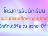 พลังวิทย์ คิดเพื่อคนไทย ตอน โครงการรับนักเรียนระดับมัธยมศึกษาตอนปลายฝึกทักษะวิจัย ณ สวทช. ปีที่ 3
