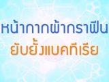 พลังวิทย์ คิดเพื่อคนไทย ตอน หน้ากากผ้ากราฟีนยับยั้งแบคทีเรีย