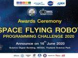 """พิธีประกาศผลและมอบรางวัล """"โครงการ Space Flying Robot Programming Challenge 2020"""""""
