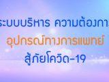 พลังวิทย์ คิดเพื่อคนไทย ตอน ระบบบริหารความต้องการอุปกรณ์ทางการแพทย์ สู้ภัยโควิด-19