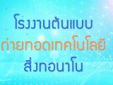 พลังวิทย์ คิดเพื่อคนไทย ตอน โรงงานต้นแบบถ่ายทอดเทคโนโลยีสิ่งทอนาโน