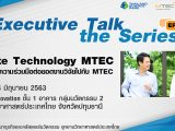 กิจกรรม Executive Talk the Series By TSP EP.1 – Update Technology MTEC