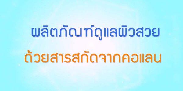 พลังวิทย์ คิดเพื่อคนไทย ตอน ผลิตภัณฑ์ดูแลผิวสวยด้วยสารสกัดจากคอแลน