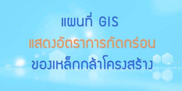 พลังวิทย์ คิดเพื่อคนไทย ตอน แผนที่ GIS แสดงอัตราการกัดกร่อนของเหล็กกล้าโครงสร้าง