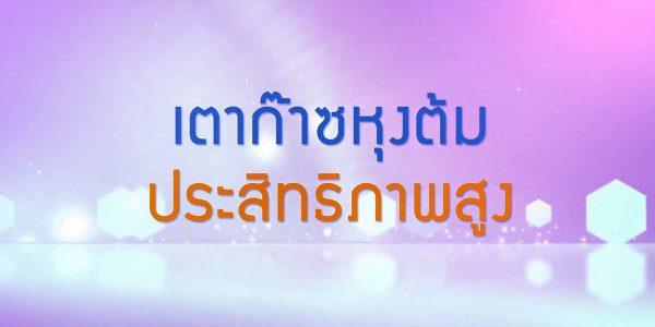 พลังวิทย์ คิดเพื่อคนไทย ตอน เตาก๊าซหุงต้มประสิทธิภาพสูง