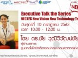 กิจกรรม Executive Talk the Series By TSP EP.2 – NECTEC New Vision New Technology Transfer