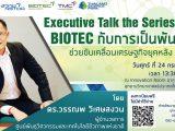 กิจกรรม Executive Talk the Series By TSP EP.3 – BIOTEC กับการเป็นพันธมิตรช่วยขับเคลื่อนเศรษฐกิจ ยุคหลัง COVID-19