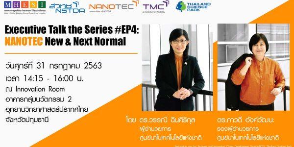 กิจกรรม Executive Talk the Series By TSP EP.4 – NANOTEC New & Next Normal