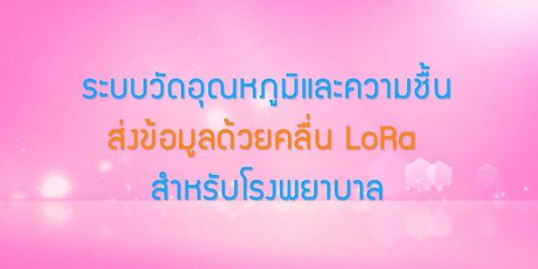 พลังวิทย์ คิดเพื่อคนไทย ตอน ระบบวัดอุณหภูมิและความชื้นส่งข้อมูลด้วยคลื่น LoRa สำหรับโรงพยาบาล