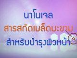 พลังวิทย์ คิดเพื่อคนไทย ตอน นาโนเจลสารสกัดเมล็ดมะขามสำหรับบำรุงและรักษาผิวหน้า