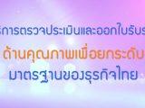 พลังวิทย์ คิดเพื่อคนไทย ตอน บริการตรวจประเมินและออกใบรับรองด้านคุณภาพเพื่อยกระดับมาตรฐานของธุรกิจไทย