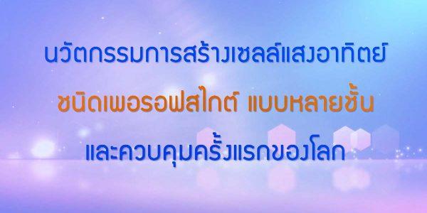 พลังวิทย์ คิดเพื่อคนไทย ตอน นวัตกรรมการสร้างเซลล์แสงอาทิตย์ชนิดเพอรอฟสไกต์ แบบหลายชั้นและควบคุมครั้งแรกของโลก