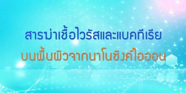 พลังวิทย์ คิดเพื่อคนไทย ตอน สารฆ่าเชื้อไวรัสและแบคทีเรียบนพื้นผิวจากนาโนซิงก์ไอออน