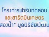 """พลังวิทย์ คิดเพื่อคนไทย ตอน โครงการฟาร์มทดสอบและสาธิตมีนเกษตร """"สองน้ำ"""" มูลนิธิชัยพัฒนา"""
