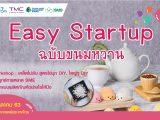 """กิจกรรม """"Easy Startup ฉบับขนมหวาน"""""""