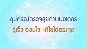 พลังวิทย์ คิดเพื่อคนไทย ตอน อุปกรณ์ตรวจสุขภาพมอเตอร์ รู้เร็ว ซ่อมไว แก้ไขได้ตรงจุด