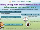 "กิจกรรม ""Healthy living with Plant-based solutions"""