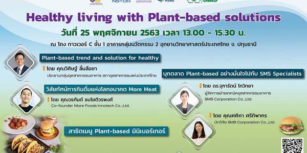 """กิจกรรม """"Healthy living with Plant-based solutions"""""""