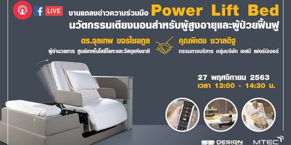 งานแถลงข่าวความร่วมมือ Power Lift Bed นวัตกรรมเตียงนอนสำหรับผู้สูงอายุและผู้ป่วยฟื้นฟู