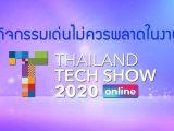 พลังวิทย์ คิดเพื่อคนไทย ตอน กิจกรรมเด่นไม่ควรพลาดในงาน Thailand Tech Show 2020