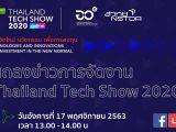 """การแถลงข่าวงาน """"Thailand Tech Show 2020"""""""