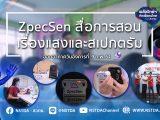 พลังวิทย์ คิดเพื่อคนไทย ตอน ZpecSen สื่อการสอนเรื่องแสงและสเปกตรัม