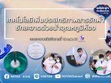 พลังวิทย์ คิดเพื่อคนไทย ตอน เทคโนโลยีเพิ่มประสิทธิภาพสารซักผ้า ซักสะอาดด้วยน้ำอุณหภูมิห้อง