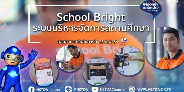 พลังวิทย์ คิดเพื่อคนไทย ตอน School Bright ระบบบริหารจัดการสถานศึกษา
