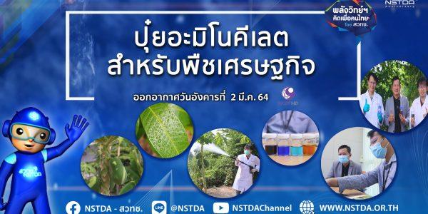 พลังวิทย์ คิดเพื่อคนไทย ตอน ปุ๋ยอะมิโนคีเลตสำหรับพืชเศรษฐกิจ