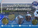 พลังวิทย์ คิดเพื่อคนไทย ตอน ระบบการให้น้ำอัจฉริยะสำหรับพืชแปลงเปิด