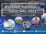พลังวิทย์ คิดเพื่อคนไทย ตอน งานวิจัยดี กิจกรรมเด่นในงาน NAC2021