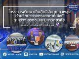 พลังวิทย์ คิดเพื่อคนไทย ตอน โครงการพัฒนาบัณฑิตวิจัยคุณภาพสูงด้านวิทยาศาสตร์และเทคโนโลยี ระหว่าง สวทช. กับมหาวิทยาลัย