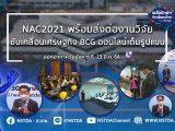 พลังวิทย์ คิดเพื่อคนไทย ตอน NAC2021 พร้อมส่งต่องานวิจัย ขับเคลื่อนเศรษฐกิจ BCG ออนไลน์เต็มรูปแบบ