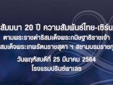 20 ปี ความสัมพันธ์ไทย-เซิร์นตามพระราชดำริสมเด็จพระกนิษฐาธิราชเจ้า กรมสมเด็จพระเทพรัตนราชสุดา ฯ สยามบรมราชกุมารี