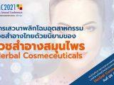 """การเสวนา : """"พลิกโฉมอุตสาหกรรมเวชสำอางไทยด้วยนิยามของ """"เวชสำอางสมุนไพร : Herbal Cosmeceuticals"""""""