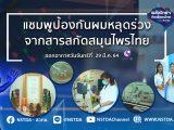 พลังวิทย์ คิดเพื่อคนไทย ตอน แชมพูป้องกันผมหลุดร่วงจากสารสกัดสมุนไพรไทย