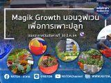 พลังวิทย์ คิดเพื่อคนไทย ตอน Magik Growth นอนวูฟเวนเพื่อการเพาะปลูก