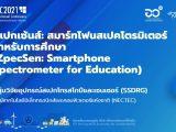 สเปกเซ้นส์ : สมาร์ทโฟนสเปคโตรมิเตอร์สำหรับการศึกษา (ZpecSen: Smartphone Spectrometer for Education)