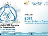 SDET Software Development Engineer In Test สายงานที่มีความต้องการส่วนของ Automation Software Testing