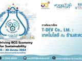 T-DEV Co., Ltd.: เทคโนโลยีกับร้านสะดวกซัก
