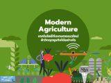 เปิดบ้าน สวทช. ตอนที่ 1: Modern Agriculture