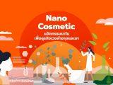 เปิดบ้าน สวทช. ตอนที่ 4: Nano Cosmetic