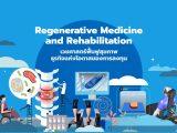 เปิดบ้าน สวทช. ตอนที่ 5: Regenerative Medicine and Rehabilitation