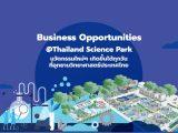 เปิดบ้าน สวทช. ตอนที่ 8: Business Opportunities