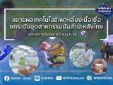 พลังวิทย์ คิดเพื่อคนไทย ตอน ขยายผลเทคโนโลยีเพาะเลี้ยงเนื้อเยื่อ ยกระดับอุตสาหกรรมมันสำปะหลังไทย