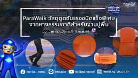 พลังวิทย์ คิดเพื่อคนไทย ตอน ParaWalk วัสดุดูดซับแรงชนิดแข็งพิเศษจากยางธรรมชาติสำหรับงานปูพื้น