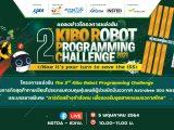 """การแถลงข่าว """"โครงการแข่งขัน The 2nd Kibo Robot Programming Challenge"""""""