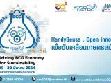 """การสัมมนาหัวข้อ """"เทคโนโลยีแบบเปิดเพื่อความต่อเนื่องและยั่งยืนด้วยนวัตกรรมระบบเกษตรอัจฉริยะ (HandySense)"""""""