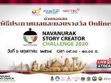 """พิธีประกาศผล และมอบรางวัล (online) """"ประกวดเรื่องเล่า NAVANURAK Story Creator Challenge 2020"""""""